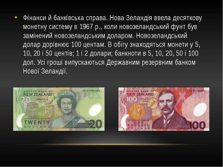 Фінанси й банківська справа. Нова Зеландія ввела десяткову монетну систему в ...