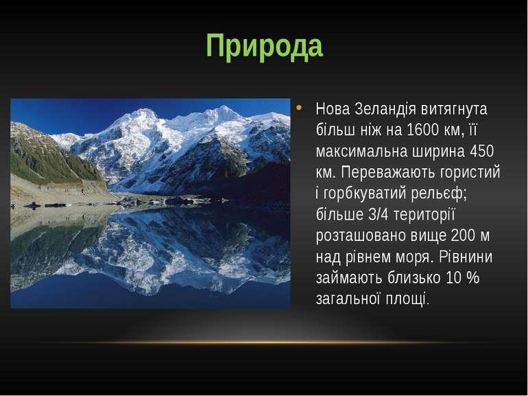 Природа Нова Зеландія витягнута більш ніж на 1600 км, її максимальна ширина 4...