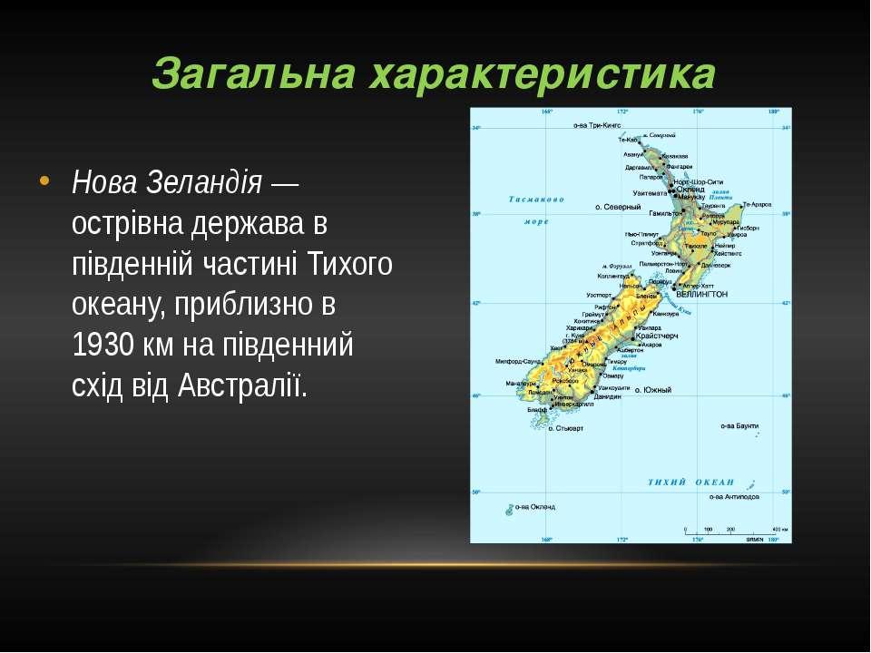 Загальна характеристика Нова Зеландія — острівна держава в південній частині ...
