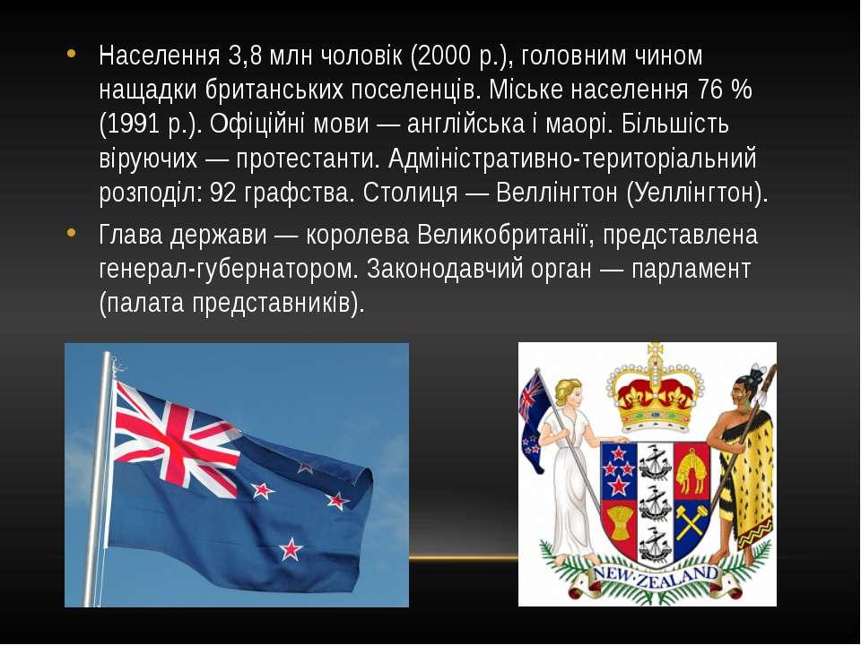 Населення 3,8 млн чоловік (2000 p.), головним чином нащадки британських посел...