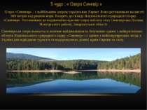 5 чудо : « Озеро Синевір »  Озеро «Синевир» - є найбільшим озером українськ...