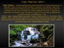 6 чудо : Водоспад « Шипіт »   Шипіт (Шипот) - мальовничий водоспад, який ...