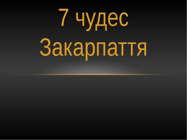 7 чудес Закарпаття