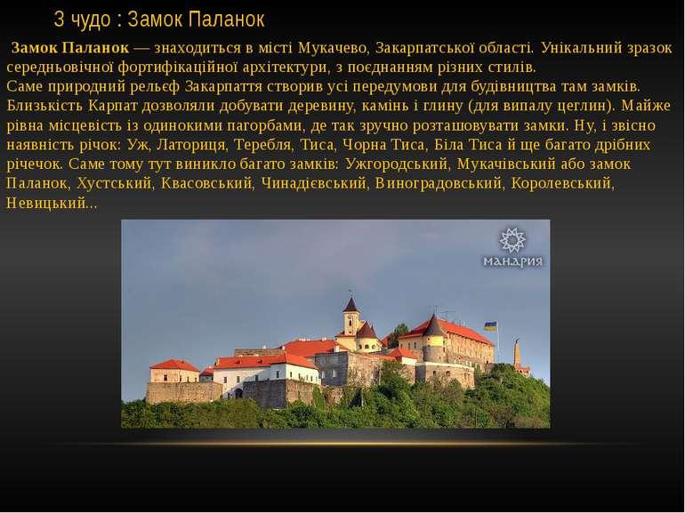 3 чудо : Замок Паланок Замок Паланок — знаходиться в місті Мукачево, Закарп...