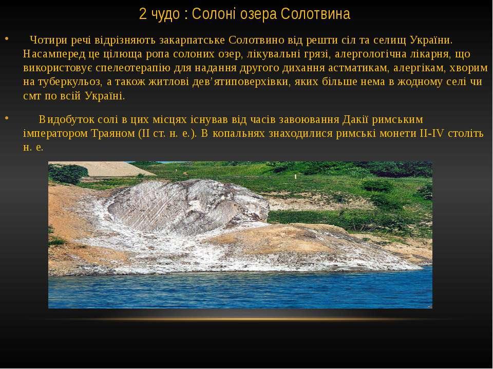 2 чудо : Солоні озера Солотвина Чотири речі відрізняють закарпатське Солот...
