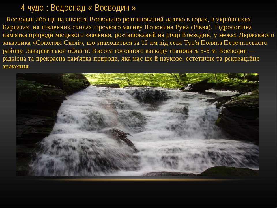 4 чудо : Водоспад « Воєводин » Воєводин або ще називають Воєводино розташован...
