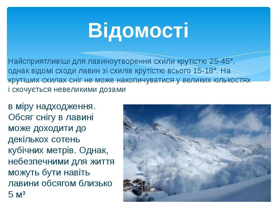 Найсприятливіші для лавиноутворення схили крутістю 25-45°, однак відомі сходи...