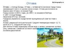 MyGeography.ru Оттава Оттава — столица Канады. Оттава— четвёртый по величине...