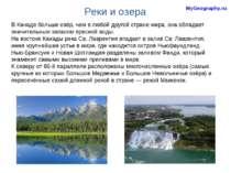 Реки и озера MyGeography.ru В Канаде больше озёр, чем в любой другой стране м...