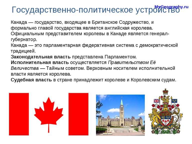 Государственно-политическое устройство MyGeography.ru Канада— государство, в...