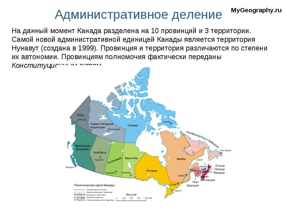 Административное деление На данный момент Канада разделена на 10 провинций и ...