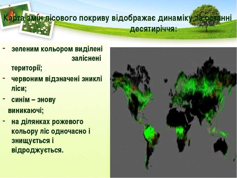 зеленим кольором виділені заліснені території; червоним відзначені зниклі ліс...