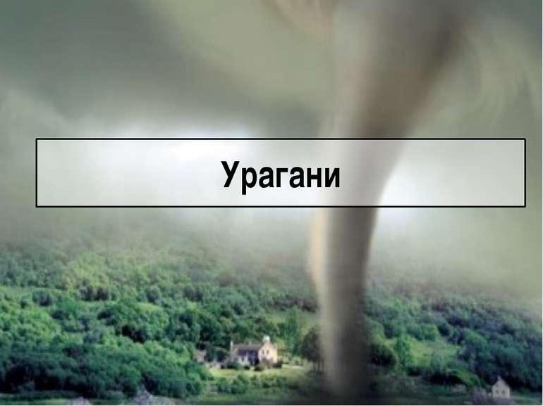 Урагани
