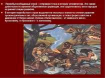 Первобытнообщинный строй – отправная точка в истории человечества. Это самая...