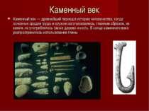 Каменный век Каменный век— древнейший период в истории человечества, когда о...