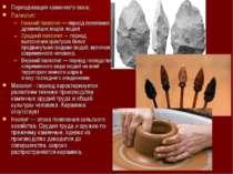 Периодизация каменного века: Палеолит: Нижний палеолит— период появления дре...
