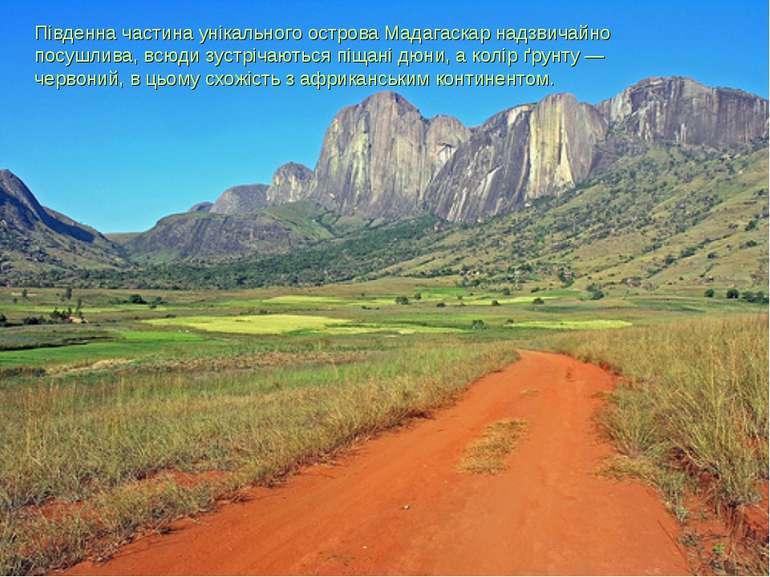 Південна частина унікального острова Мадагаскар надзвичайно посушлива, всюди ...