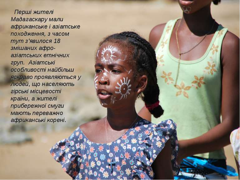 Перші жителі Мадагаскару мали африканське і азіатське походження, з часом тут...