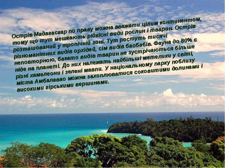 Острів Мадагаскар по праву можна вважати цілим континентом, тому що тут мешка...