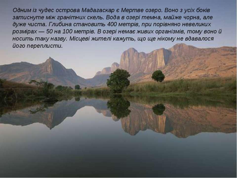Одним із чудес острова Мадагаскар є Мертве озеро. Воно з усіх боків затиснуте...
