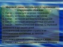 Мировой океан используется человеком следующим образом: 1. Океан – среда для ...