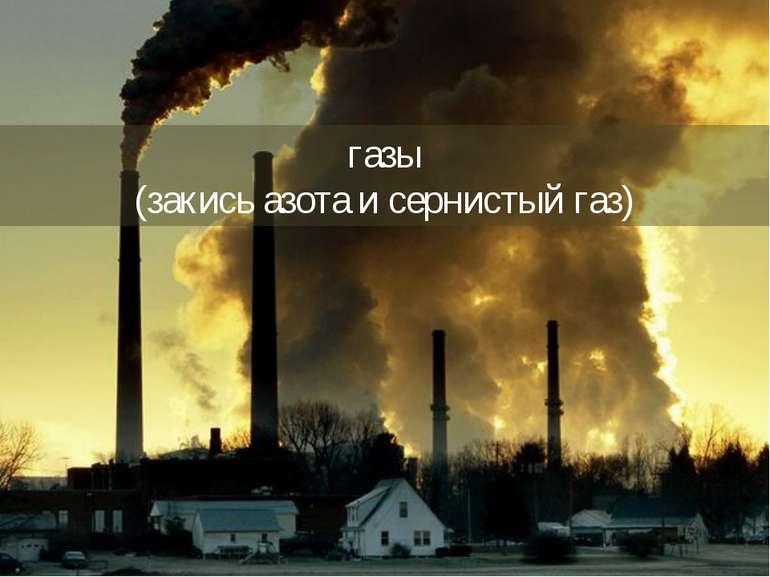 газы (закись азота и сернистый газ)