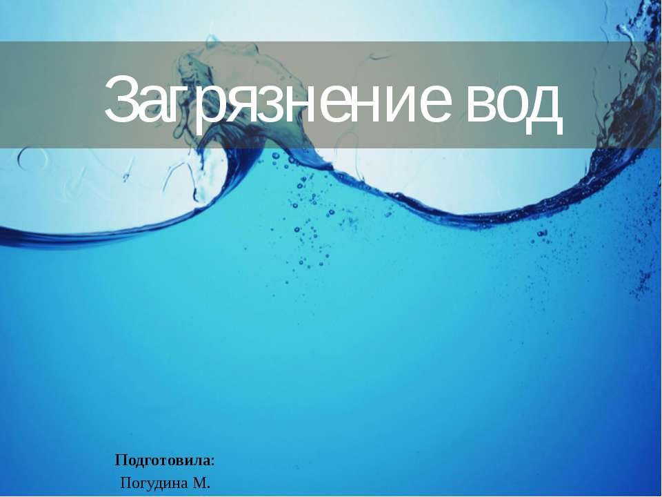 Загрязнение вод Подготовила: Погудина М.