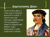 Бартоломеу Діаш Бартоломеу Діаш в 1488 році в пошуках морського шляху з Європ...