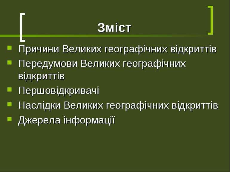 Зміст Причини Великих географічних відкриттів Передумови Великих географічних...