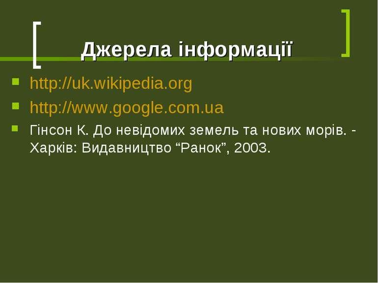 Джерела інформації http://uk.wikipedia.org http://www.google.com.ua Гінсон К....