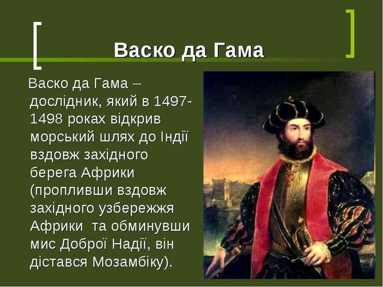 Васко да Гама Васко да Гама – дослідник, який в 1497-1498 роках відкрив морсь...
