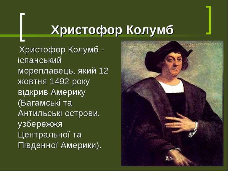 Христофор Колумб Христофор Колумб - іспанський мореплавець, який 12 жовтня 14...