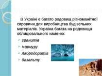 В Україні є багато родовищ різноманітної сировини для виробництва будівельних...