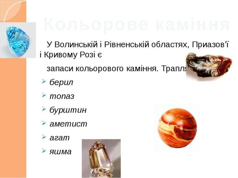 У Волинській і Рівненській областях, Приазов'ї і Кривому Розі є запаси кольор...