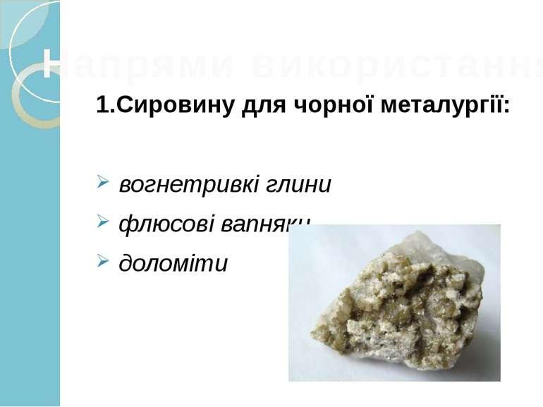1.Сировину для чорної металургії: вогнетривкі глини флюсові вапняки доломіти ...