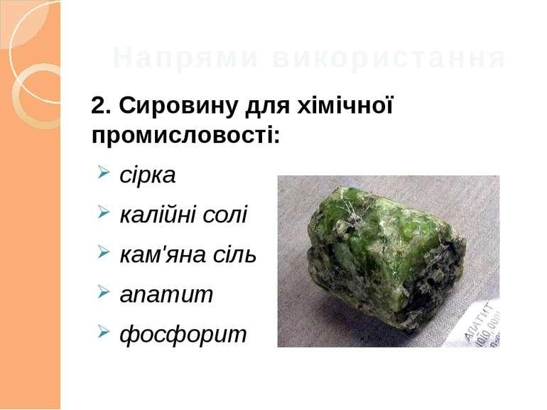 Напрями використання 2. Сировину для хімічної промисловості: сірка калійні со...