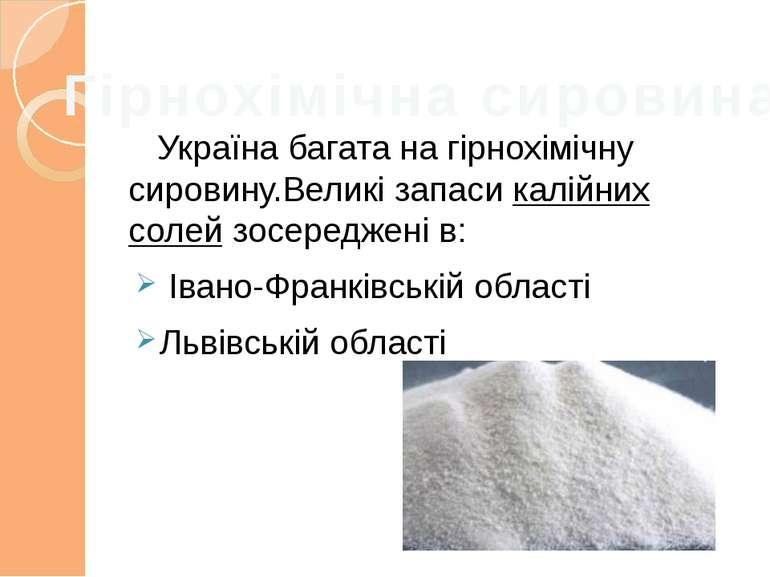 Україна багата на гірнохімічну сировину.Великі запасикалійних солейзосередж...