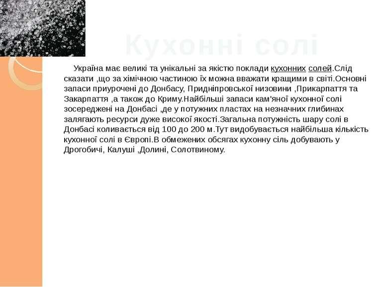 Україна має великі та унікальні за якістю покладикухоннихсолей.Слід сказати...