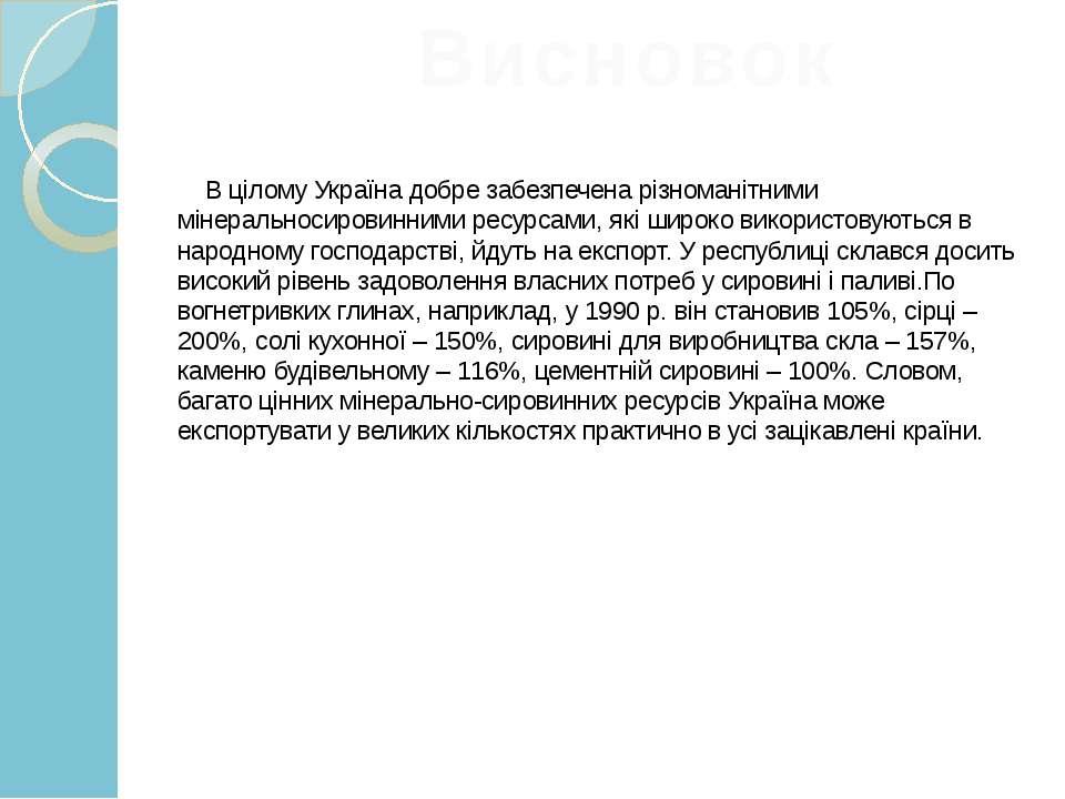 В цілому Україна добре забезпечена різноманітними мінеральносировинними ресур...