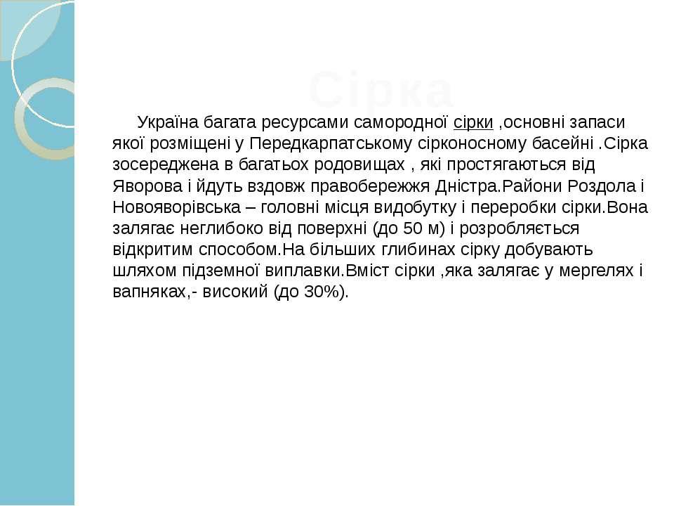 Україна багата ресурсами самородноїсірки,основні запаси якої розміщені у Пе...