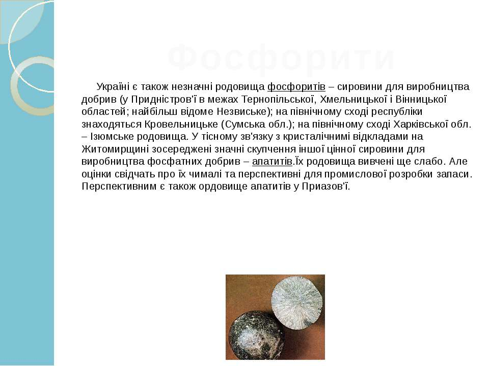 Україні є також незначні родовищафосфоритів– сировини для виробництва добр...