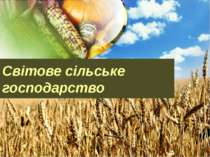 Світове сільське господарство
