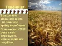 Більше 85% зібраного зерна не залишає країну виробника. Починаючи з 2010 року...
