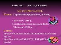 """Книги: Українські народні казки, м. Київ, """" Веселка"""", 1988 р. Англійські наро..."""