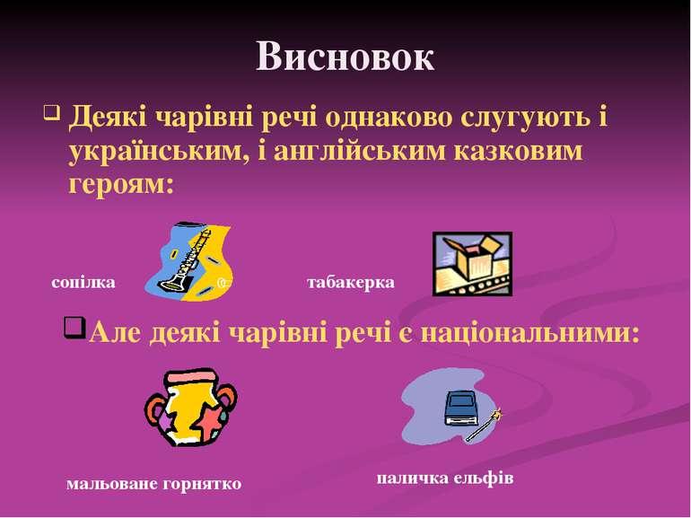 Висновок Деякі чарівні речі однаково слугують і українським, і англійським ка...