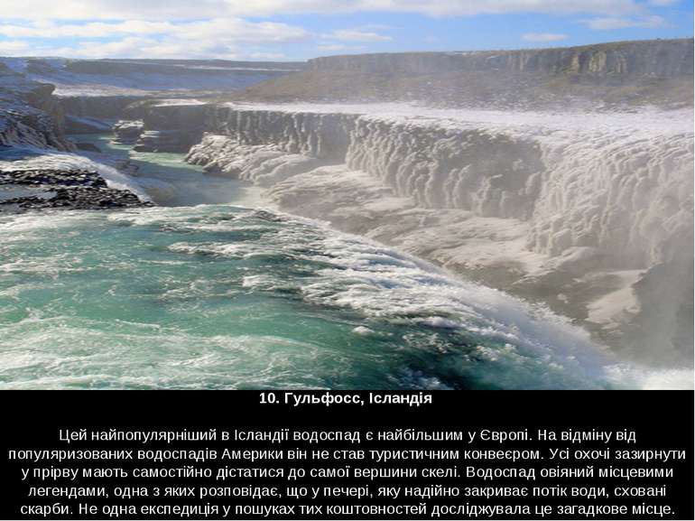 10. Гульфосс, Ісландія Цей найпопулярніший в Ісландії водоспад є найбільшим ...