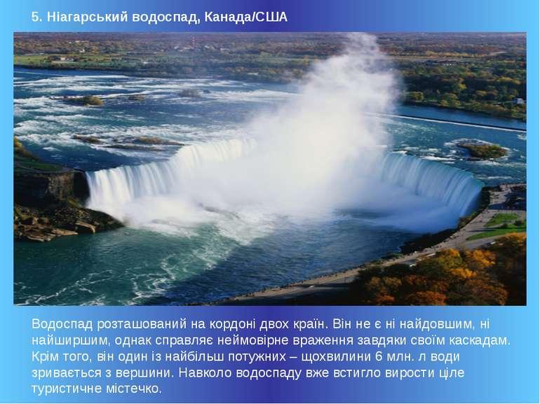 5. Ніагарський водоспад, Канада/США ...