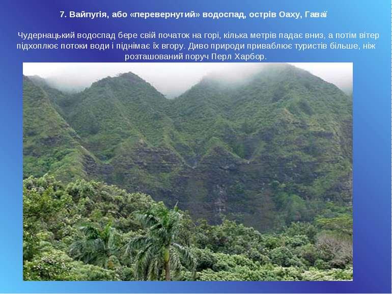 7. Вайпугія, або «перевернутий» водоспад, острів Оаху, Гаваї Чудернацький в...