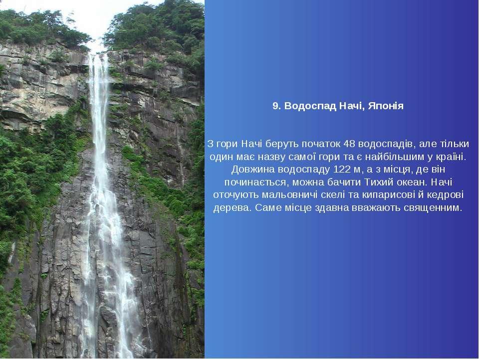 9. Водоспад Начі, Японія ...