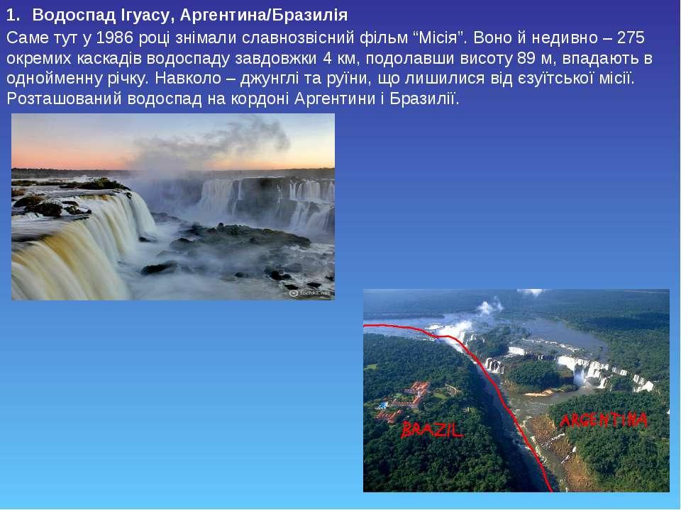Водоспад Ігуасу, Аргентина/Бразилія Саме тут у 1986 році знімали славнозвісни...